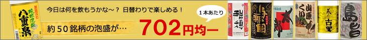 3合瓶(702円均一)
