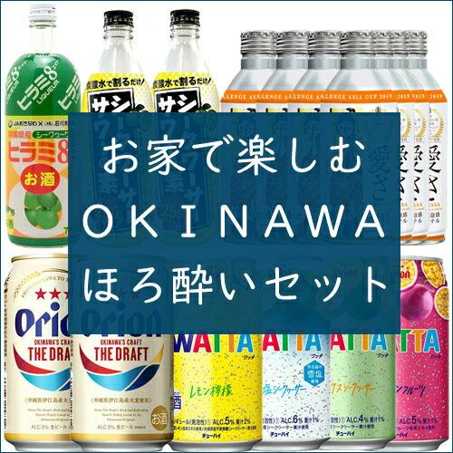 OKINAWAほろ酔いセット