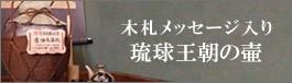 木札メッセージ入り 琉球王朝の壷