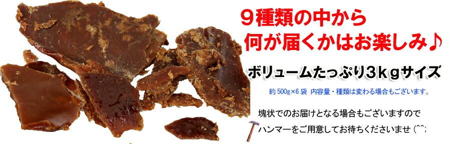 長浜商店『訳あり沖縄産鍋ぶち黒糖 約3000g』