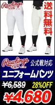 Rawlings  ユニフォームパンツ