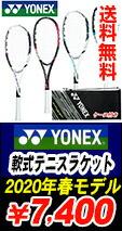 ヨネックス ソフトテニスラケット 2020