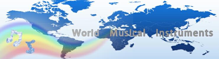 民族楽器ページ