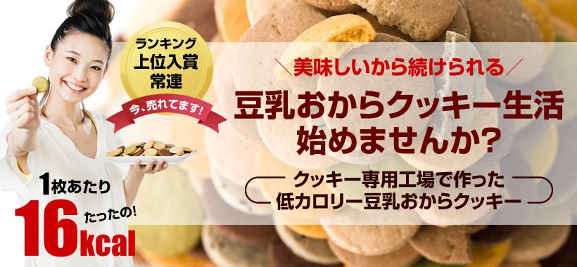 豆乳おからクッキーシリーズ