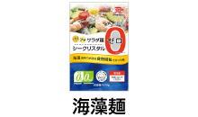 低カロリーヌードル 海藻麺