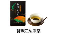 贅沢こんぶ茶