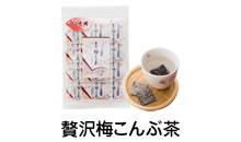 贅沢梅こんぶ茶