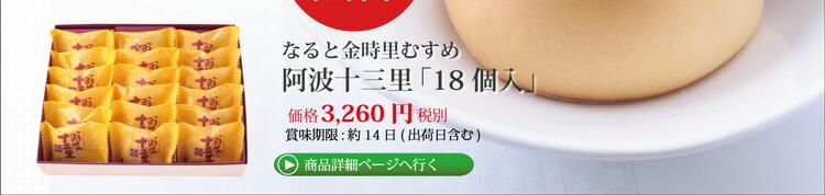 阿波十三里 名誉総裁賞 送料無料