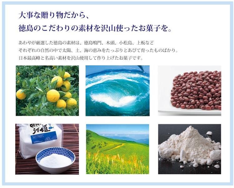 木頭柚子 うす塩 阿波和三盆糖 北海道小豆