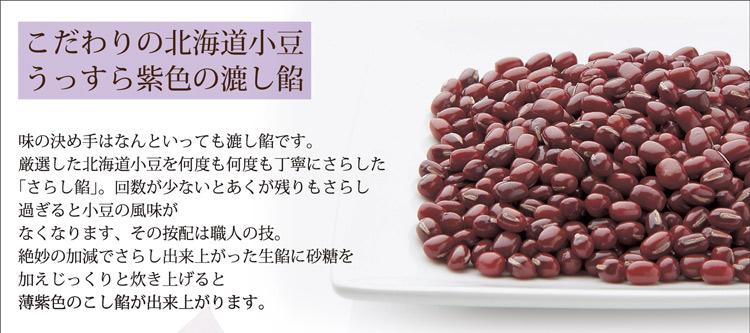 北海道 小豆