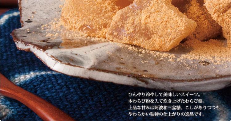 本わらび餅
