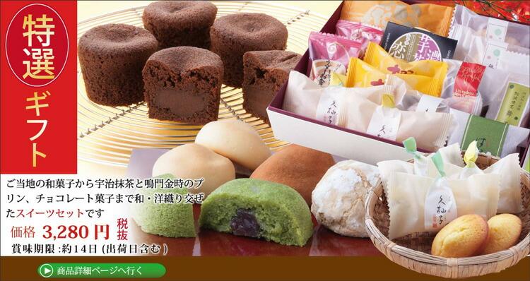 特選 郷土菓子ギフト