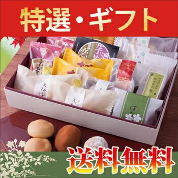 和菓子 詰め合わせ 送料無料