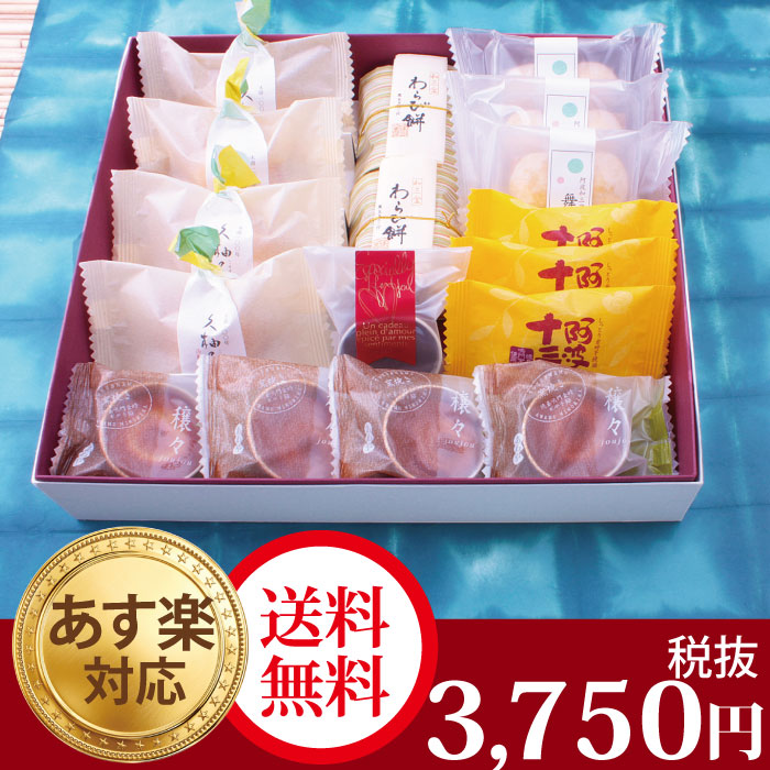 八菓風呂敷包み