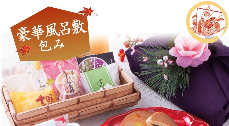 七菓選 風呂敷包 送料無料 ギフト