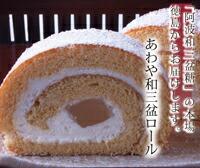 和三盆 ロールケーキ