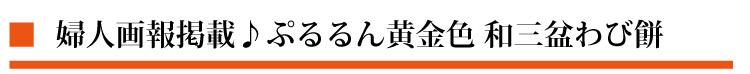 和三盆わらび餅 タイトル