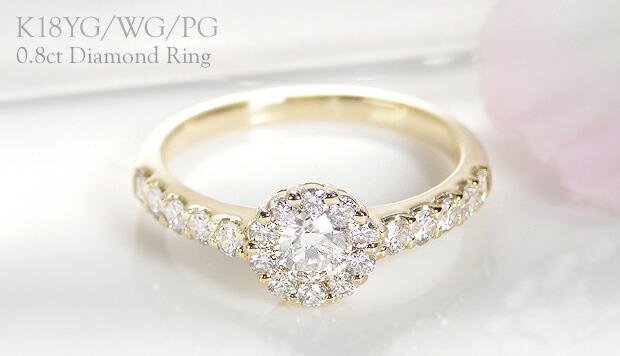 ☆K18YG/WG/PG 0.8ct ダイヤモンド リング指輪 ファッションリング ゴールド ダイヤモンド 花 フラワー 取り巻き 0.3カラット  0.5カラット ダイア 18k 18金 送料無料