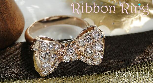 ダイヤモンド リボンリング