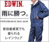 EDWIN レインウェア