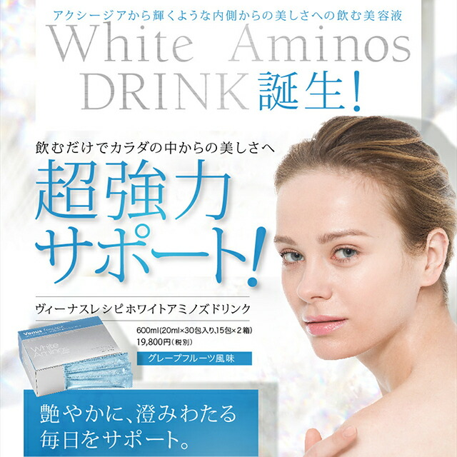White Aminos DRINK