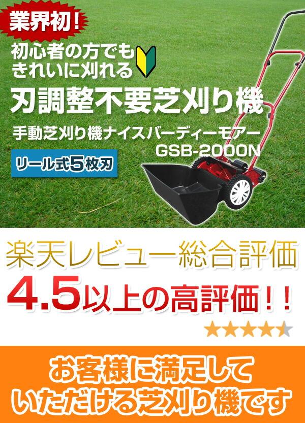 【送料無料】手動芝刈り機 ナイスバーディーモアーGSB-2000N(20cm)
