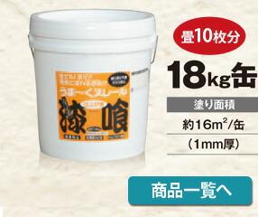 うま〜くヌレール18kg