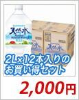 サントリー 天然水 奥大山 2L×12本【6本×2ケース】