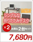 【2台セット】YAMAZEN パタパタデスク PST-8040(ダークブラウン)