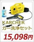 ケルヒャー(KARCHER) 高圧洗浄機 K 2 クラシック カーキット