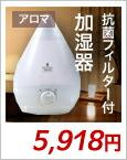 超音波アロマ加湿器 SHIZUKU