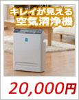 空気清浄機PM2.5ウォッチャー