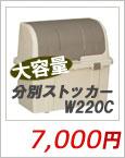 分別ストッカーW220C