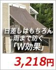 雨よけシェード JWP-W20M モカ 2×2m