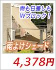 雨よけシェードJWP-W30BEベージュ2×3m
