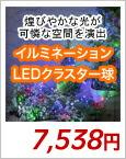 LEDクラスター400球
