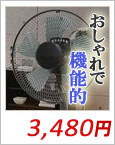 黒い扇風機 DR-A337(BK)