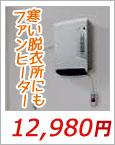 脱衣所ファンヒーター DWC-A1208-WH