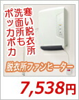 脱衣所ファンヒーター DWC-A808-WH