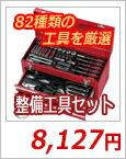 整備工具セット EST-1682RE