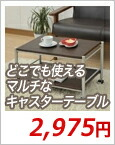 YAMAZEN キャスター付きマルチボード STV-6540