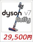 ダイソン Dyson V7 Fluffy サイクロン式 コードレス掃除機