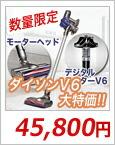 ダイソン dyson スティッククリーナー V6 Slim Origin SV07SPL