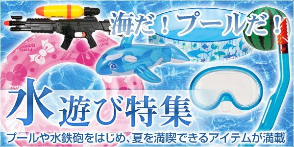 水遊び特集特集