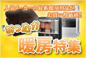 暖房用品特集