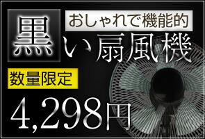 黒い 扇風機 DR-A337(BK)(リモコン付 タイマー付)