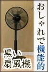 黒い扇風機