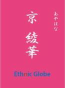 京 綾華 Ethnic Globe 懸垂幕