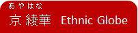 あやはな 京 綾華 Ethnic Globe