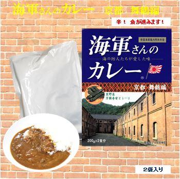 丹波黒豆カレー